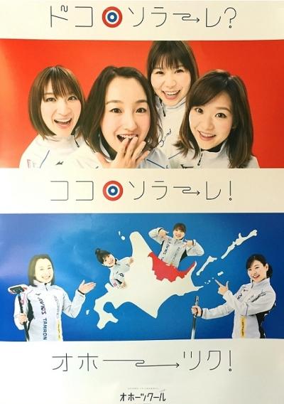 ロコ・ソラーレ オホーツク圏観光PRポスター