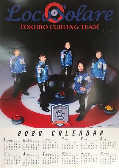 ロコ・ソラーレ2020カレンダー