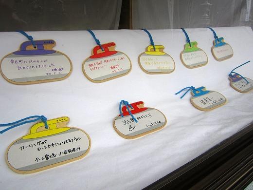常呂神社 カーリングストーン絵馬