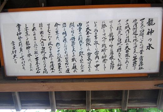 常呂神社「龍神の水」