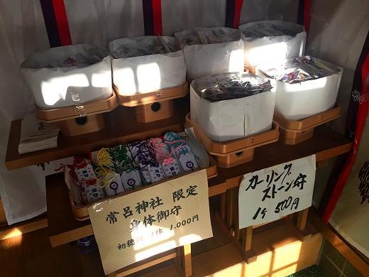 カーリング身体御守り 常呂神社 2019年11月3日