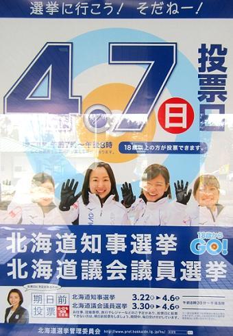 ロコ・ソラーレ 2019北海道知事選挙ポスター「選挙へ行こう!そだねー!」