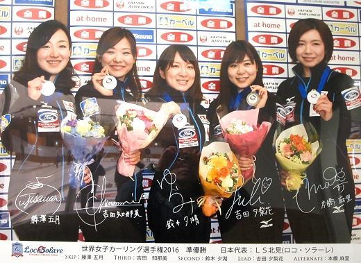 LS北見(ロコ・ソラーレ)カーリング女子 世界女子カーリング選手権2016 準優勝
