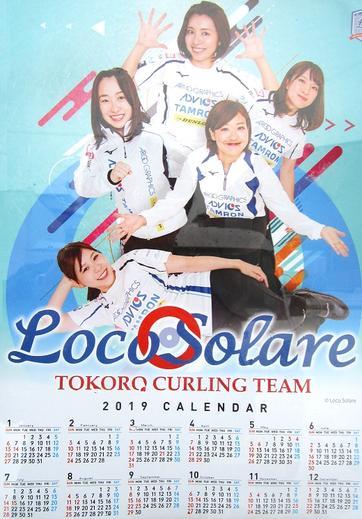 ロコ・ソラーレ2019常呂カーリングチームカレンダー(非売品)