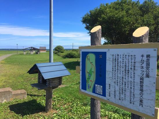 ムアネップ岬 佐呂間町キムアネップ岬キャンプ場