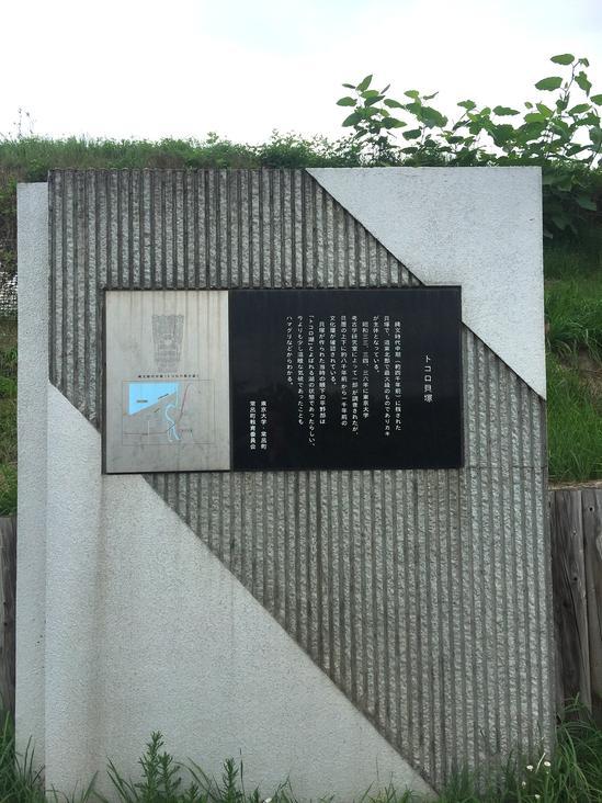 世界文化遺産登録?常呂遺跡 オホーツク文化 北見市