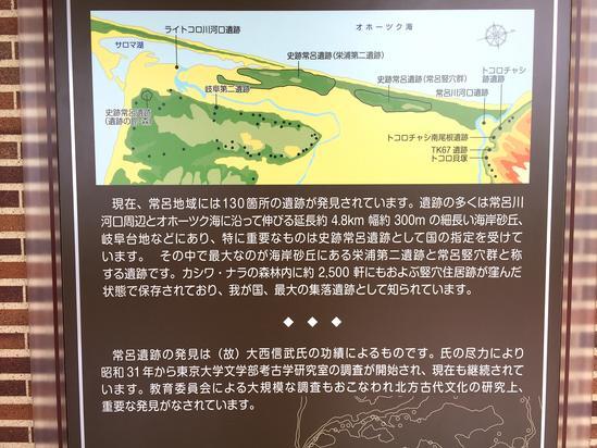 常呂遺跡群 史跡常呂遺跡、ライトコロ川河口遺跡、岐阜第二遺跡、栄浦第二遺跡、常呂竪穴群、常呂川河口遺跡、トコロチャシ跡遺跡、トコロチャシ南尾根遺跡、TK67遺跡、トコロ貝塚 常呂遺跡の発見は(故)大西信武氏の功績によるものです。氏の尽力により昭和31年から東京大学文学部考古学研究室の調査が開始され、現在も継続されています。教育委員会による大規模な調査もおこなわれ北方古代文化の研究上、重要な発見がなされています。