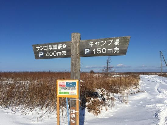 真冬のサロマ湖 キムアネップ岬キャンプ場 佐呂間町浜佐呂間